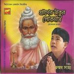 Praner Thakur Lokenath songs