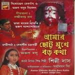 Aamar Chhotto Mukhe Baro Katha songs