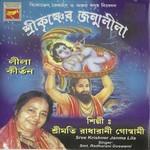 Shri Krishner Janmaleela songs