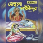Behula Lakkhindar songs