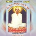 Praner Thakur Ramthakur songs
