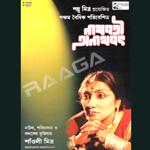Naathavati Anaathvat drama