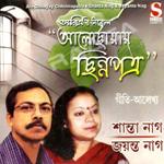 Aalochhayay Chhinnapatra drama