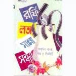 Rafi Lata Manna Sandhya
