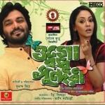 Ogo Badhu Sundari songs