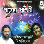 Ganer Prithibi songs