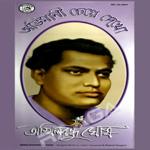 Abhimani Cheye Dekho songs