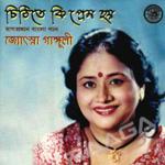 Chithite Ki Prem Hoy songs