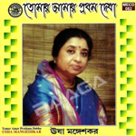 Tomar Aamar Pratham Dekha songs