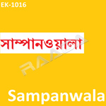 Sampanwala songs