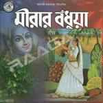 Mirar Badhua songs