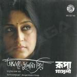 Aamare Bhulo Na Priyo songs