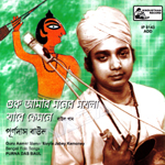 Guru Aamar Maner Mayla Jabey Kemoney songs