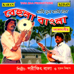Behula Bangla songs