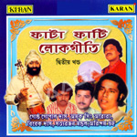 Fatafati Lokgeeti - Vol 2 songs