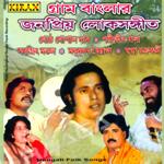 Gram Banglar Janapriyo Loksangeet songs