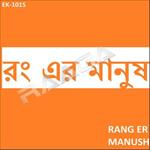 Ranger Manush songs