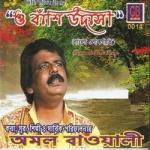 O Banshi Udasi songs