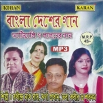 Bangla Desher Gaan songs