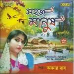 Sahaj Manush songs