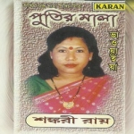 Bhaoyaiya-Putir Mala songs