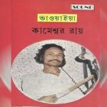 Bhaoyaiya-Kameshwar Roy songs