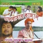Listen to O Mon Guner Bhai songs from Bhalobasar Kangal