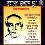 Pashaner Bhangale Ghum songs