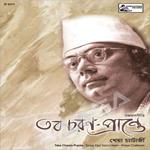 Taba Charan Prante songs