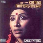 Kathaa Amritasamaan (Dialogue) songs