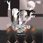 Listen to O Mor Banglare songs from Bangladesher Muktijuddher Gaan (Patriotic)