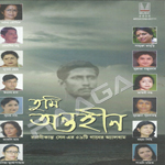 Tumi Antahin - Vol 2 songs