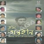 Tumi Antahin - Vol 3 songs