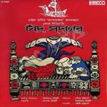 Chand Saodagar songs