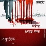 Shorir Gunchhe Khato Gyanascope - Vol 1 songs