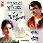 Kajal Surer Lekha Shrutinatok Iti Raka songs