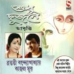 Sudhu Dujone songs