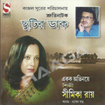 Listen to Nirbudhhita songs from Chhutir Daak