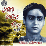 Aabar Asiba Phire songs