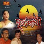 Suryapakhi songs