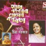 Hajar Bachharer Premer Kobita songs