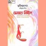 Twamiswaranang songs