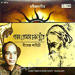 Paarbo Tomar Charan Chhute songs