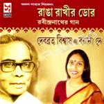 Ranga Rakhir Door songs