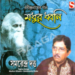 Madhur Dhwani songs