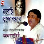 Dhorechhi Chhondobandhane songs