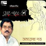 Sagar Parer Baani songs