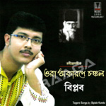 Ora Akarane Chanchal songs