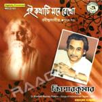 Ei Kathati Mone Rekho - Vol 1 songs
