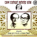 Keno Tomra Aamay Dako songs